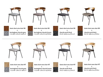 danis shortarm chair(ダニスショートアームチェア)