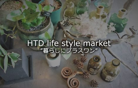 HTD life styel market,American Beaver,Curly doll,KoKIN',はるかぜ染色工房,orangcounty,green&red racine,ENDELEA COFFEE,HAPPY TIME DIRECTION